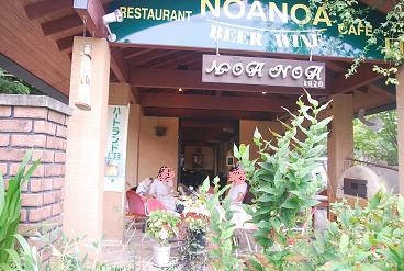 カフェ NOANOA