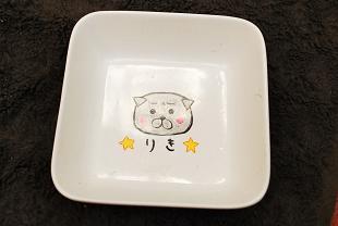 りきのお皿だよ~
