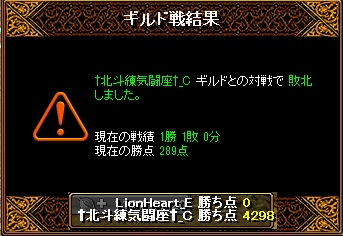 1月28日 ライオンGv VS北斗練気闘座_C様