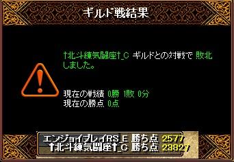 2月6日 エンジョイGv VS北斗練気闘座_C様