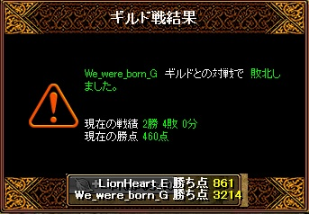 2月5日 ライオンGv VS we_were_born_G様