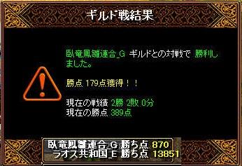 2月2日 ラオスGv VS臥竜鳳雛連合_G様
