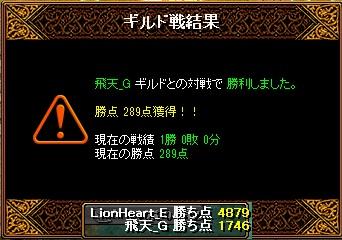 2月9日 ライオンGv VS飛天_G様
