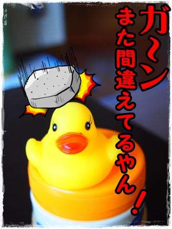 アイツめっ!!(;一_一)