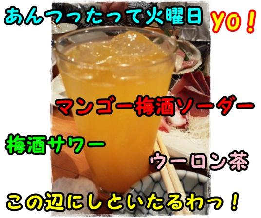 飲み、食いねぇっ!!!