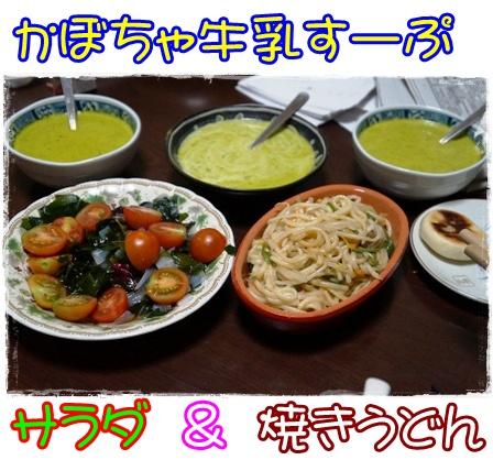 とある日の夕食★