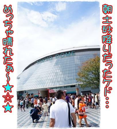 東京ドーム来ちゃったyo!