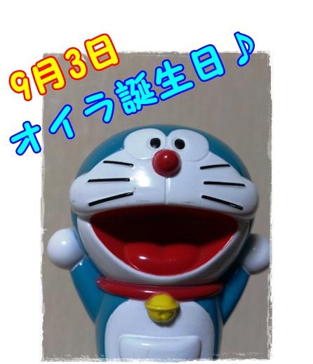 2012-09-03ドラえもん誕生日★