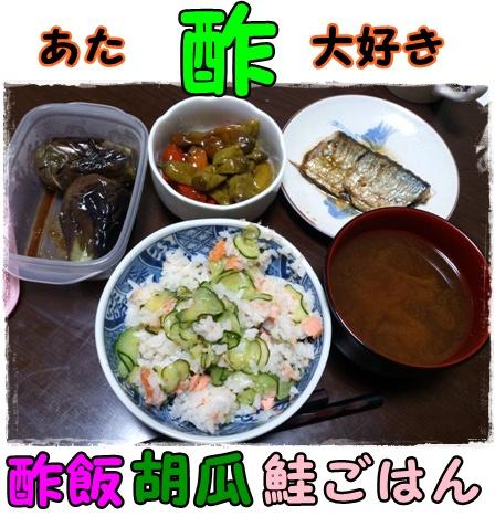 2012-09-03夕食