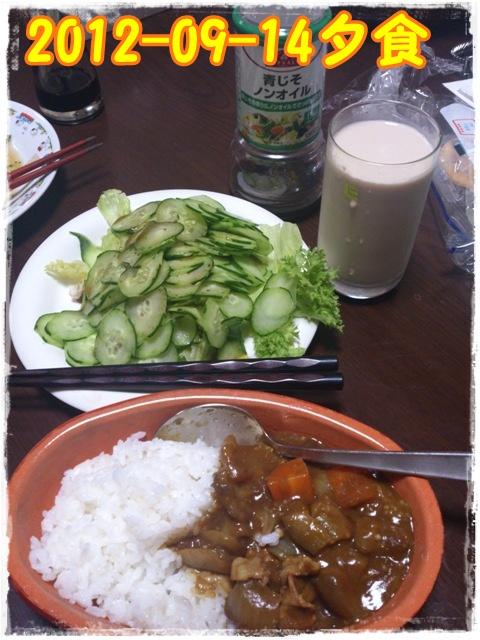 2012-09-14夕食ナリ。