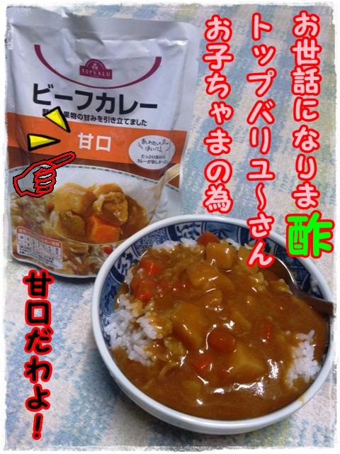 2012-09-28夕食ナリ