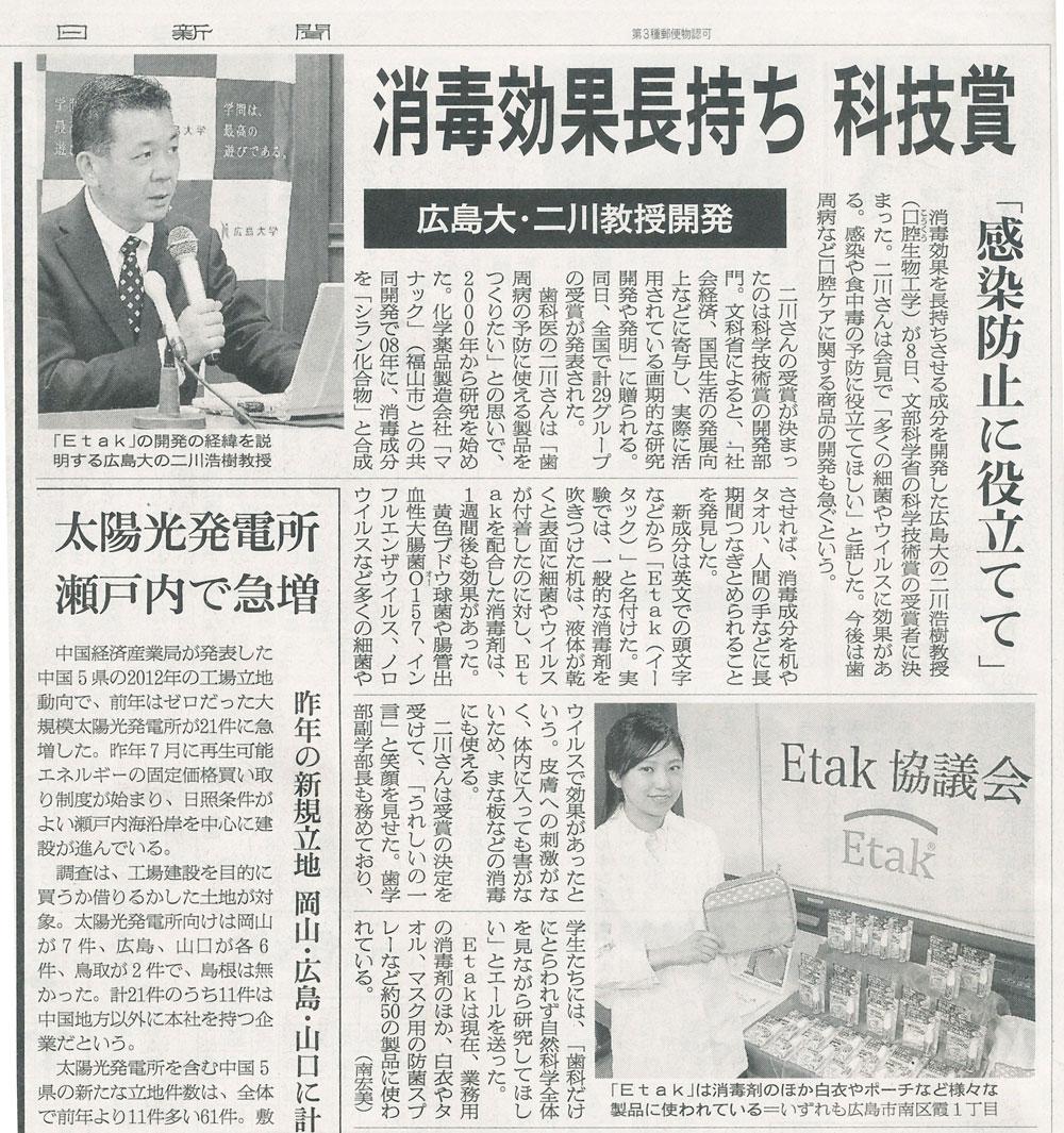 平成25年4月9日朝日新聞29面