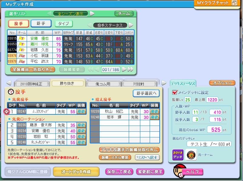 2013y04m19d_220001420.jpg