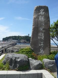 江の島 1