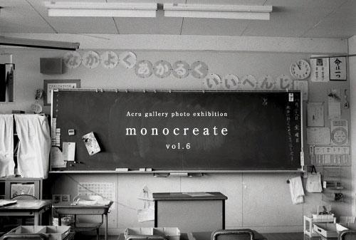 monocreate2013_DM_omote_out.jpg