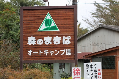 MoriMakiIMG_1029.jpg