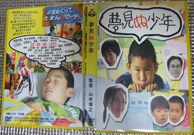 夢見ぬ少年DVDブログ用