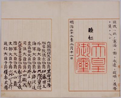 Meiji_Kenpo03.jpeg
