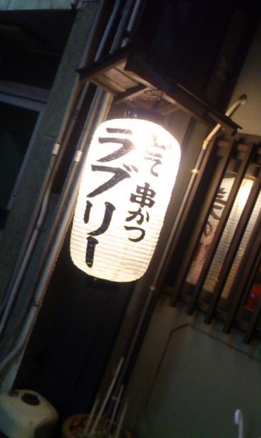 らぶり~酒屋