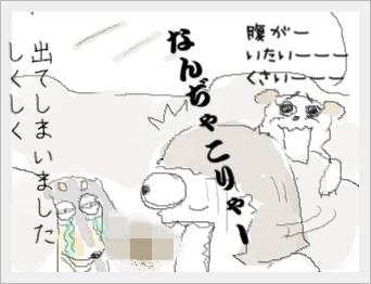 ge-ri-_20140114103344092.jpg