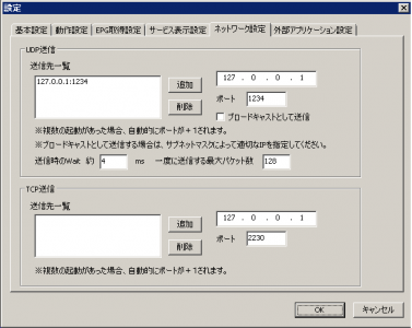 UDP送信設定