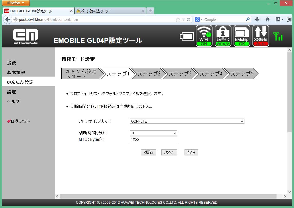 pocket wifi lte gl06p ファームウェア バージョン