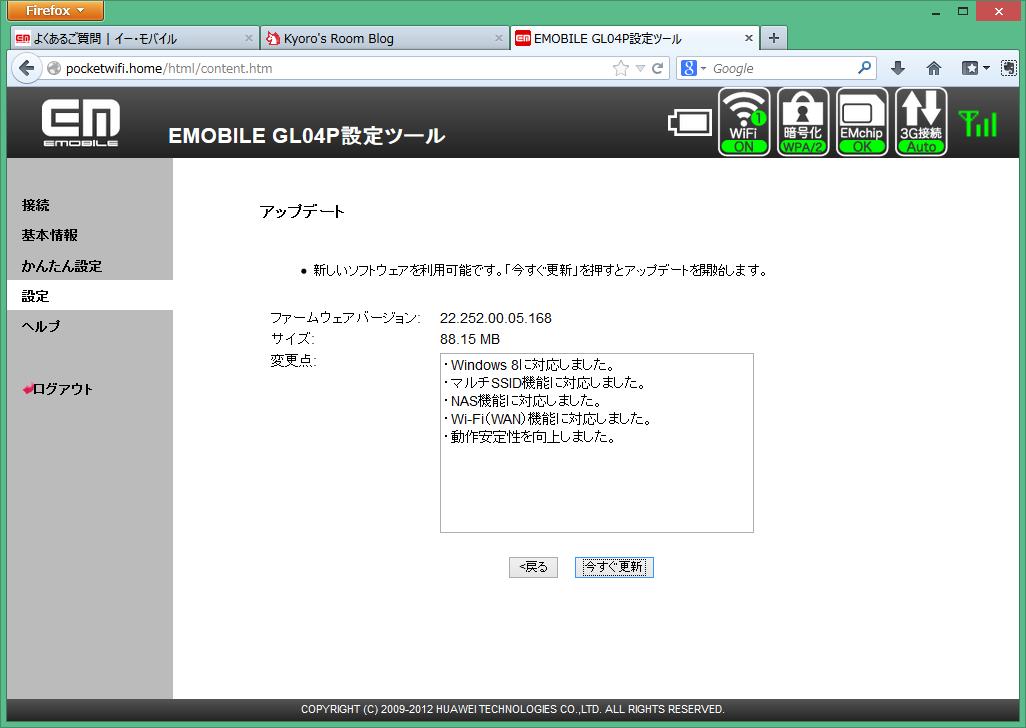 gl04p ファームウェア 2.1