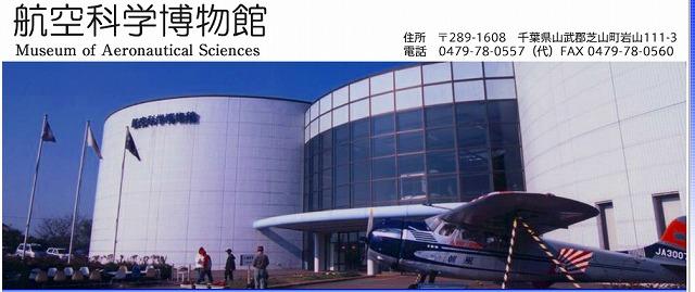 成田博物館2