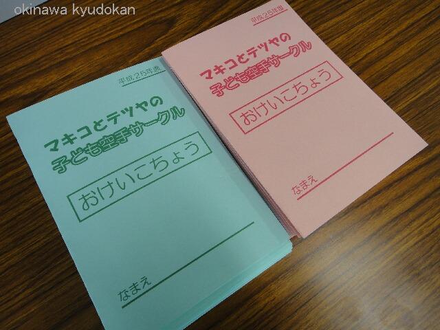 okinawa shorinryu karate kyudokan 201304022 013