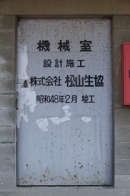 愛媛県営森松団地の給水塔機械室扉
