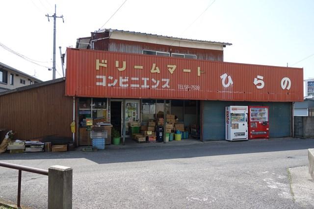 愛媛県営森松団地近くのドリームマートひらの