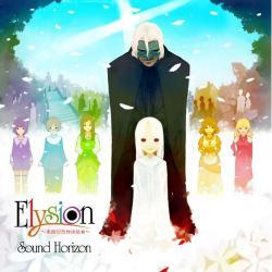 SOUND HORIZON「Elysion~楽園幻想物語組曲~」(1)