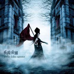 妖精帝國「gothic lolita agitator」(1)