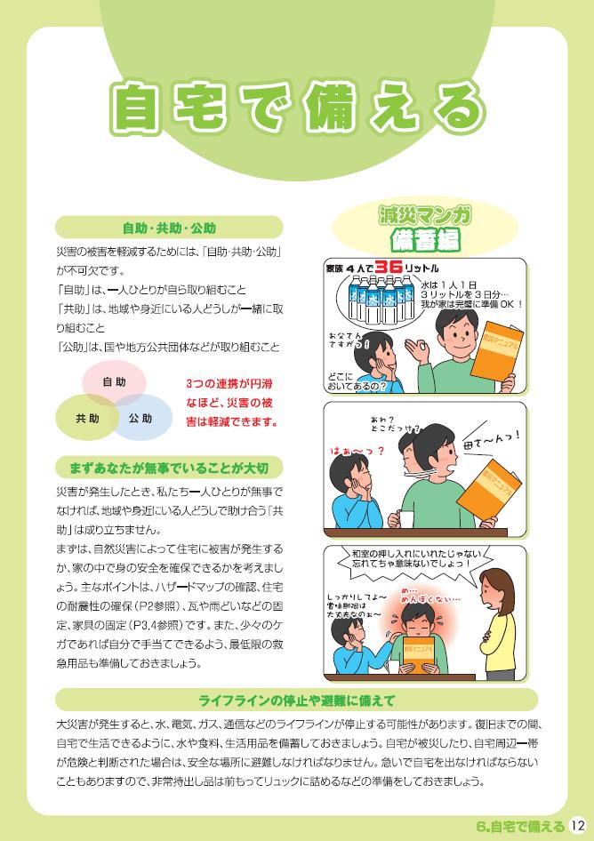 SnapCrab_NoName_2013-8-5_12-28-54_No-00.png