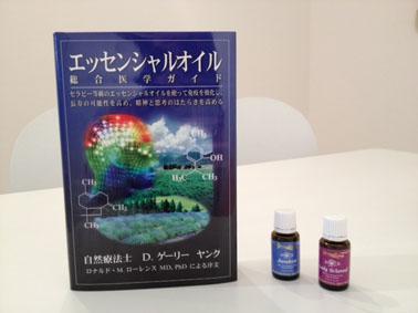 ヤングガイドブック&日本未発売オイル