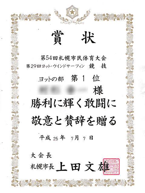 20130912-16.jpg