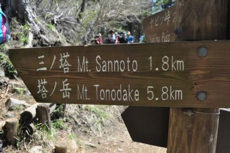 三ノ塔ー登山口
