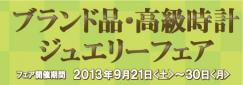 フェア2013秋1
