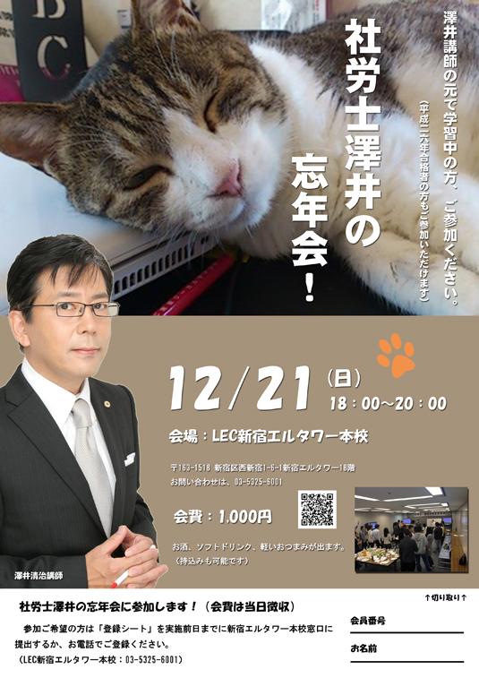 社労士澤井の忘年会2014