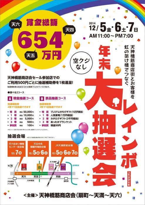 saimatsu_201412042033149f9.jpg