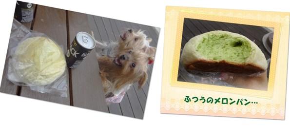 24日2メロンパン(2)
