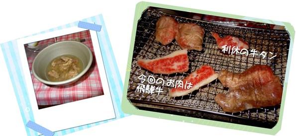 24日5テールスープと焼肉