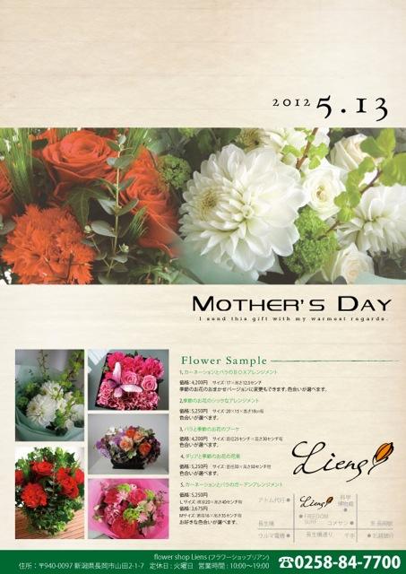 2012 母の日