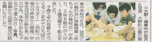201368中日新聞 - コピー