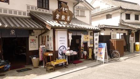 岡山(4)