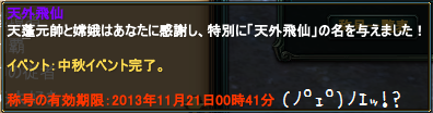 20130922_06.png