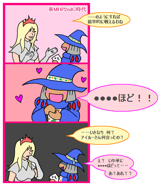 伏字 漫画 PSP 2ndG モンハン