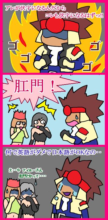 伏字 漫画 3DS 4 モンハン