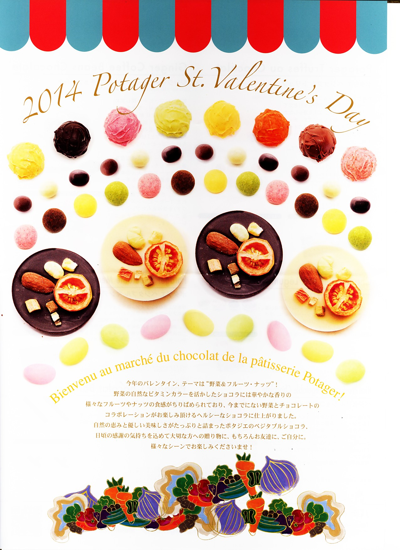 野菜 チョコレート 中目黒 1