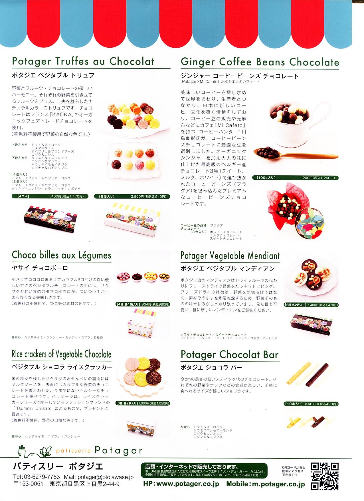 野菜 チョコレート 中目黒 2